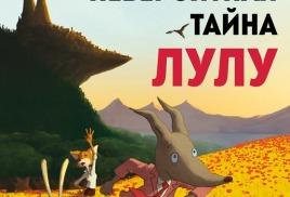 15 мультфильмов из Бельгии и Люксембурга для детей и взрослых